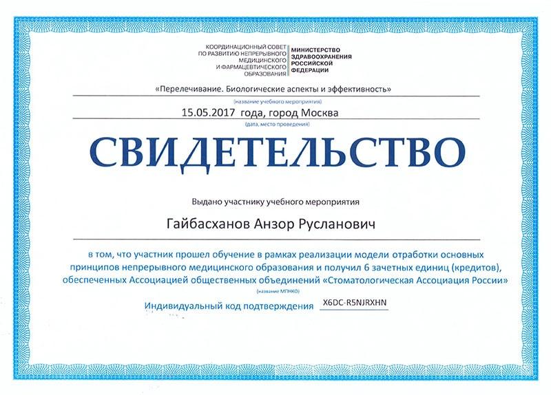 Гайбасханов Анзор Русланович - сертификат 1