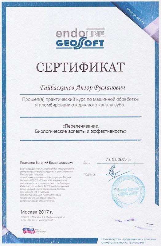 Гайбасханов Анзор Русланович - сертификат 2