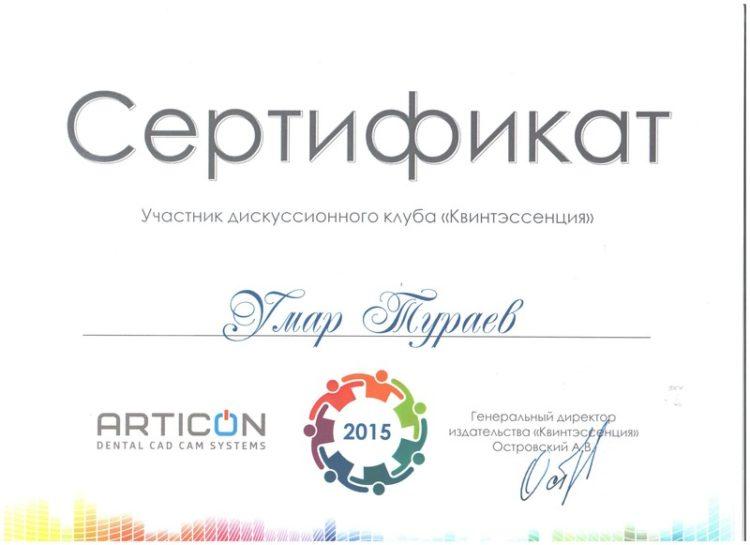 Тураев Умар Исаевич, сертификат_1