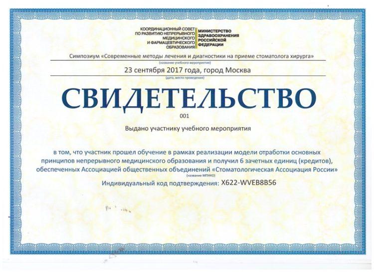 Тураев Умар Исаевич, сертификат_10