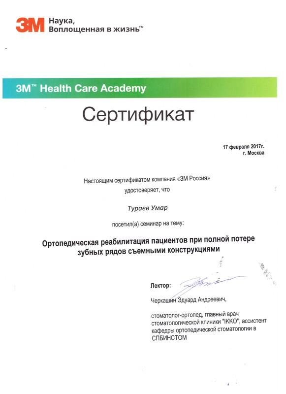 Тураев Умар Исаевич, сертификат_12