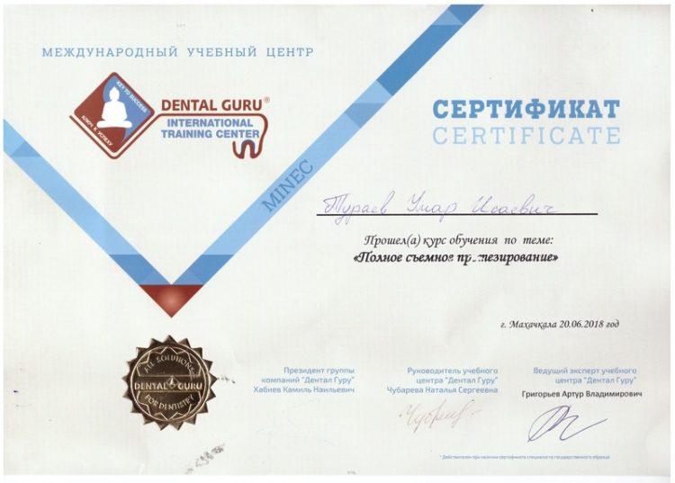 Тураев Умар Исаевич, сертификат_13