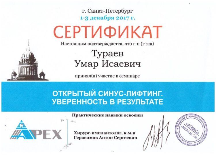Тураев Умар Исаевич, сертификат_4