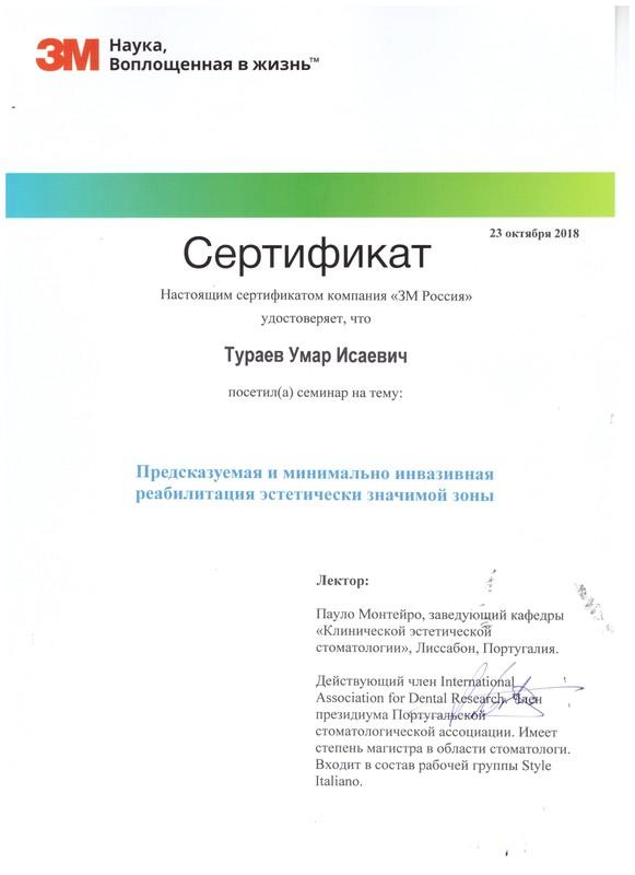 Тураев Умар Исаевич, сертификат_6