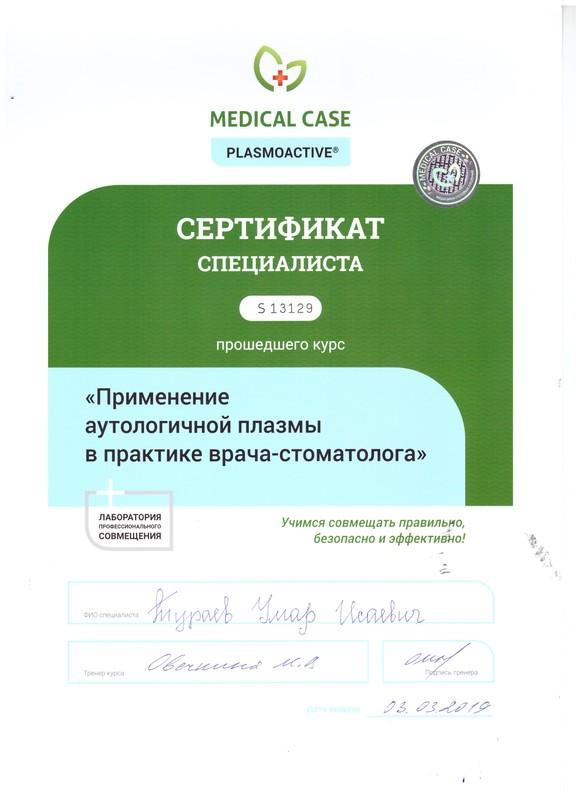 Тураев Умар Исаевич, сертификат_7