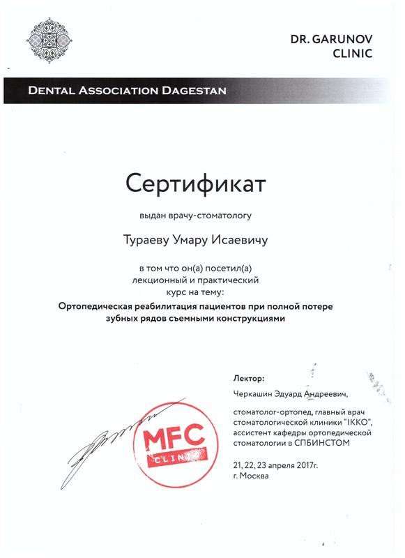 Тураев Умар Исаевич, сертификат_8