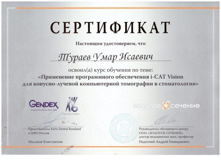 Тураев Умар Исаевич, сертификат_9