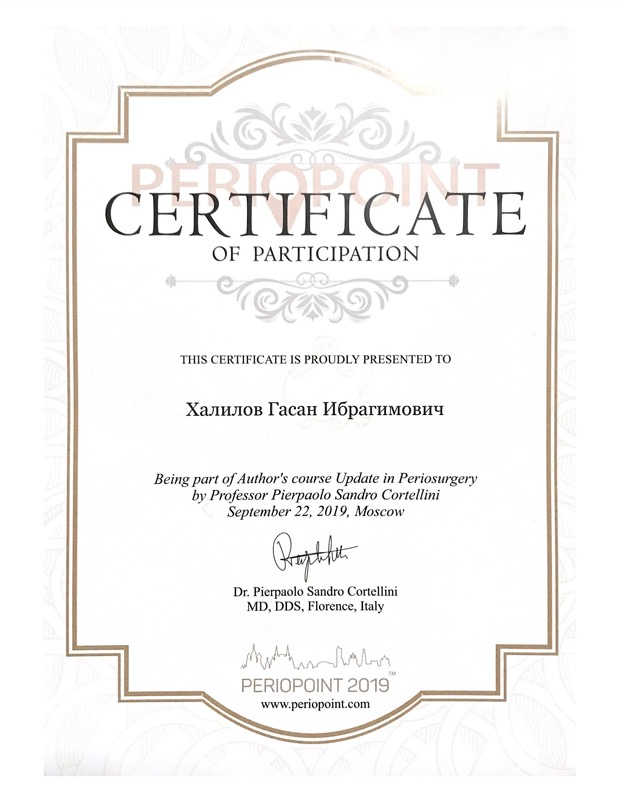 Халилов Гасан Ибрагимович сертификат