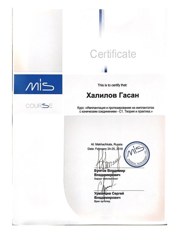 Халилов Гасан Ибрагимович сертификат2