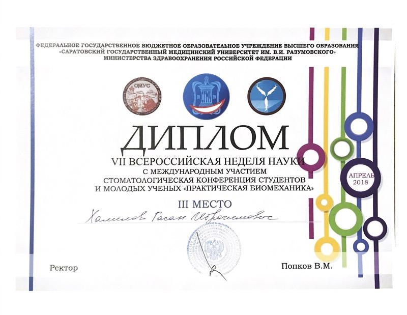 Халилов Гасан Ибрагимович сертификат3