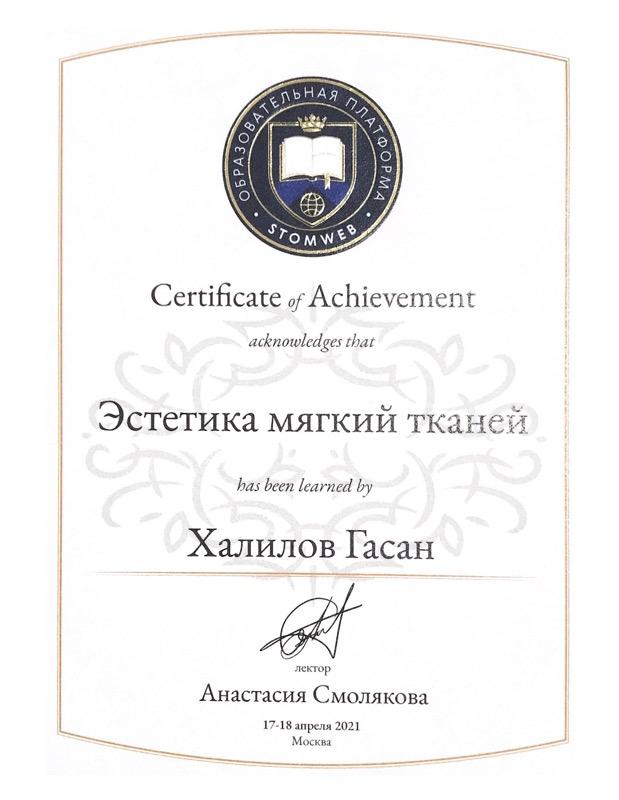 Халилов Гасан Ибрагимович сертификат4