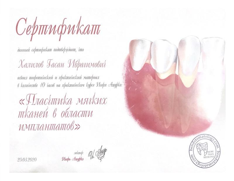 Халилов Гасан Ибрагимович сертификат6